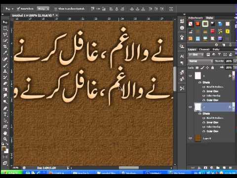 Inpage To PhotoShop