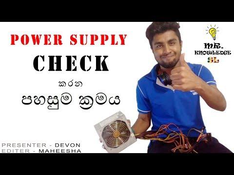 Power Supply Check කරන්න පහසුම ක්රමය දන්න සිංහලෙන්    How To Check A Power Supply In Sinhala