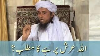 Allah Arsh Par Hain Ka Matlab | Mufti Tariq Masood