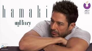 Hamaki - Baedna Leh / حماقي - بعدنا ليه