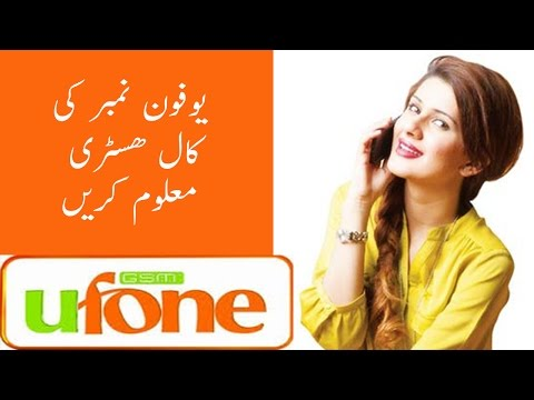 Free Ufone Call History Selfcare