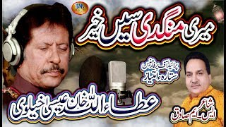 ATTAULLAH KHAN ESAKHELVI  NEW SONG 2019 MERE MANGHDI SAIN KHAIR