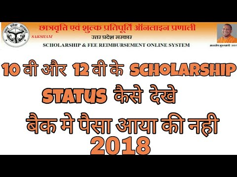 How to check scholarship  Status  2018 scholarship  कब तक  आयेगी  पता करे