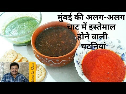 Chutney Recipe/Chutney For Pani Puri/Sev Puri/Ragda Puri/Ragda Patties & Different Type Mumbai Chat