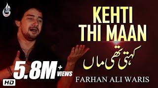 Farhan Ali Waris | Kehti Thi Maan | 2010