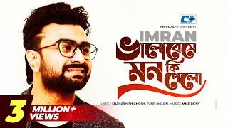 Valobeshe Mon Ki Pelo   Imran   Lyrical Video   Bangla New Songs