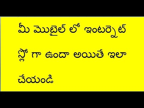 how to increase internet data speed in android mobile in telugu