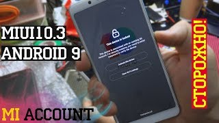 Разблокировка XIAOMI REDMI NOTE 5   MI ACCOUNT and FRP