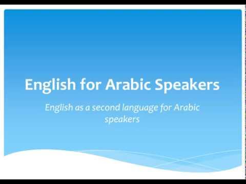 English for Arabic Speakers part 1 - اتعلم الانجليزي في 5 دقائق