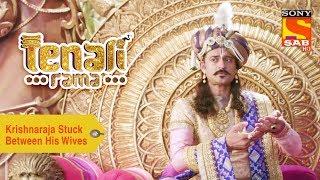Your Favorite Character | Krishnaraja Stuck Between His Wives  | Tenali Rama