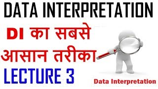 Data Interpretation || Made Easy || Tricks Tips || Lecture 1