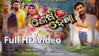 Sesha Dekha - Odia Sad Album Full Video - HD Video