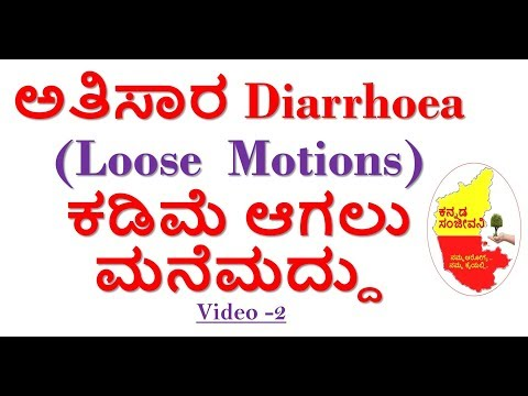 Home remedies for Loose Motions in Children  | reduce Diarrhoea in kannada  | Kannada Sanjeevani