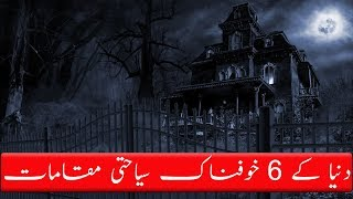 6 Most Haunted Places in the World | Urdu / Hindi