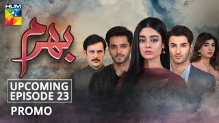 Bharam | Upcoming Episode #23 | Promo | Hum Tv | Drama