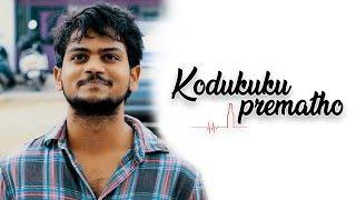 KODUKUKU PREMATHO | A short comedy video | Shanmukh Jaswanth
