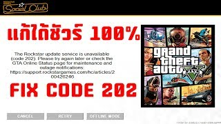 Gta 5 - How To Fix Error Code 202 (Rockstar update service is