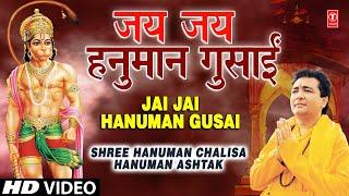Jai Jai Jai Hanuman Gusai By Gulshan Kumar, Hariharan - Shree Hanuman Chalisa-Hanuman Ashtak