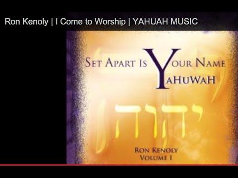 Ron Kenoly | I Come to Worship | YAHUAH MUSIC - PakVim net