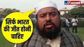 Ayodhya Ram Mandir-Babri Masjid Case पर बोले मौलाना सुहैब कासमी- सिर्फ भारत की जीत होनी चाहिए
