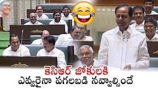 CM KCR Hilarious Jokes In Telangana Assembly | TRS Party | Harish Rao | KTR | Political Qub