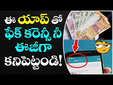 AMAZING App to Identify FAKE Currency | How to Check for Fake Currency? | VTube Telugu