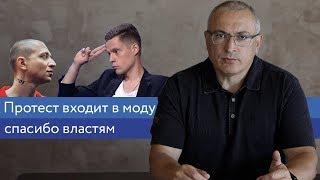 Протест входит в моду. Спасибо властям   Блог Ходорковского   14+