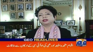 Geo Headlines - 10 AM - 17 July 2018