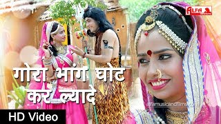 गोरा भांग घोट कर ल्यादे  Sawan Song 2019 | Rajasthani Songs | Full Song | Alfa Music & Films | HD