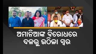 Political leaders Condemn party leaders for violating Covid Norms..