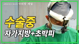 (수술실) 아랫배의 자가지방흡입 후 확대수술 + 초박피포경수술