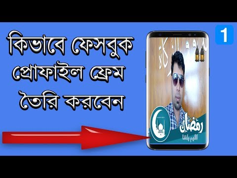 How to Create a Profile Picture Frame Campaign on Facebook Bangla