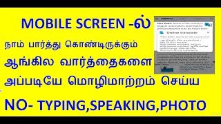 how to translate mobile onscreen page