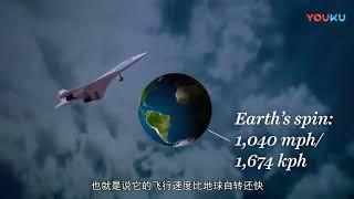 超音速飞机有多快 外国专家几十年前就坐飞机看日食了 超清