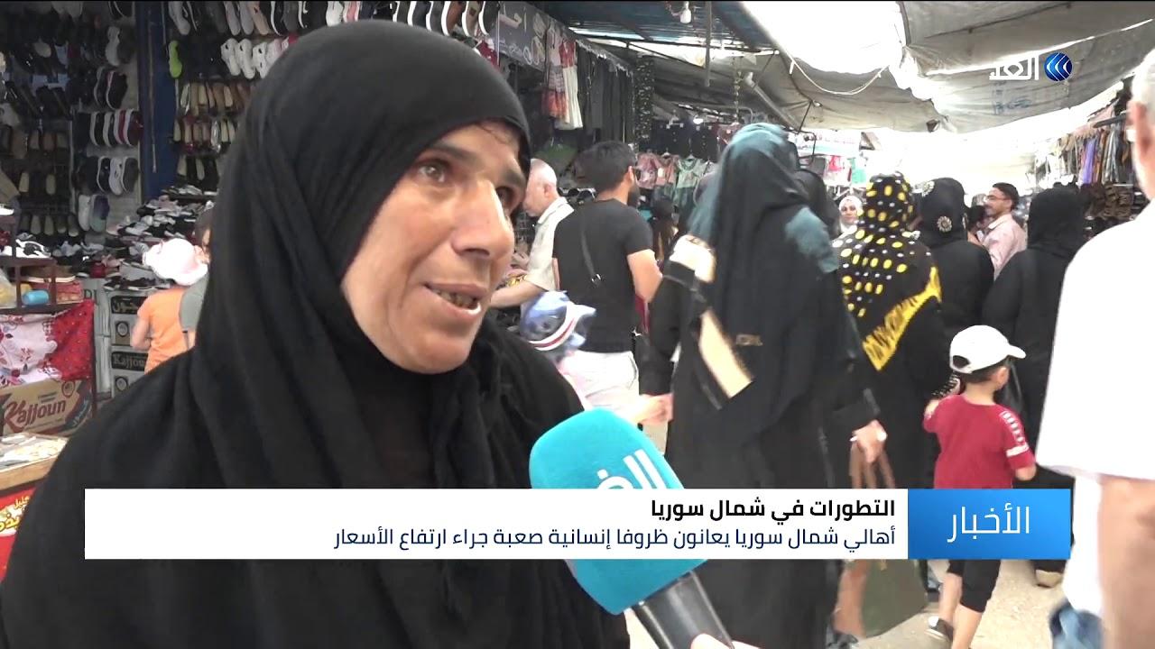 كاميرا الغد ترصد معاناة أهالي شمال سوريا جراء ارتفاع الأسعار واحتكار التجار في ظل جائحة كورونا