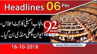 News Headlines | 6:00 PM | 16 Oct 2018 | 92NewsHD