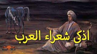 #x202b;اذكى شعراء العرب في الهجاء لم يسلم احد منه - اكتشف حقائق لا تعرفها عن  جرير بن عطية الكلبي#x202c;lrm;