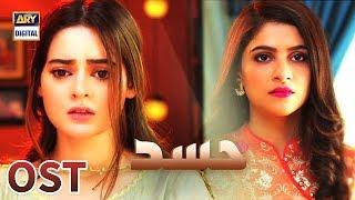 Hassad OST 🎵 Singer: Sehar Gul | ARY Digital Drama