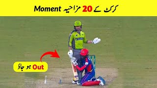 20 Funny Moments in Cricket | Pro Tv