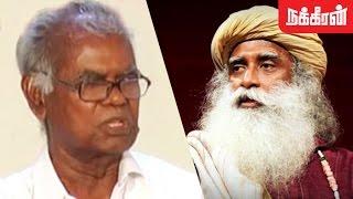 ஈஷா விழாவின் பாதிப்புகள்.? CPI Nallakannu Explains Negative Effects of Isha Maha Shivaratri Vizha
