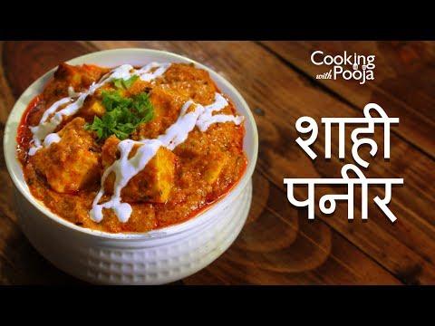 Shahi Paneer Recipe In Hindi, रेस्टोरेंट स्टाइल शाही पनीर की रेसिपी,  how to make shahi paneer