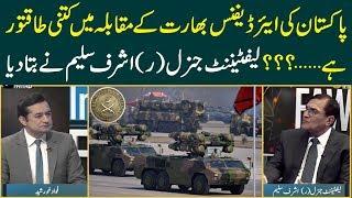Lt Gen Retd Ashraf Saleem comments on Pakistan Air Defence System Capability