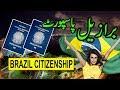How To Get Brazil Citizenship in Urdu / Hindi 2018 By Premier Visa Consultancy