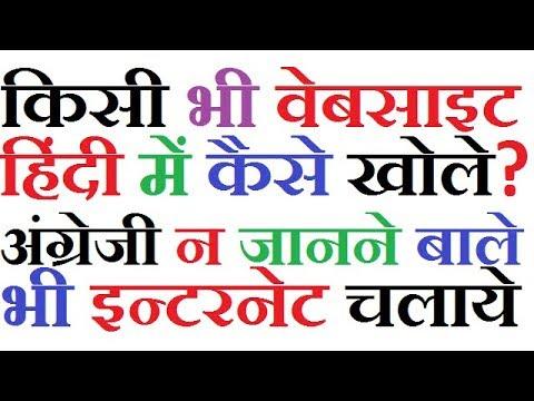 How to change website english to hindi? Google translate extension for chrome? हिंदी में उपयोग करे?