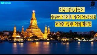থাইল্যান্ডের ভিসা করুন ঘরে বসেই-How to apply for thailand tourist visa from Bangladesh