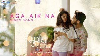 Aga Aik Na | Muramba | Amey Wagh & Mithila Palkar | Lyrics- Jitendra Joshi, Music- Shailendra Barve