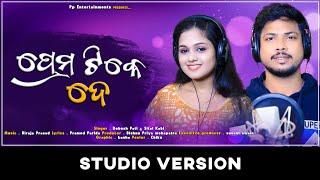 Prema Tike De   Odia Romantic Song   Debesh Pati   Sital Kabi   Best Of Sital Kabi