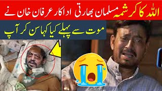 Irrfan Khan last words Before death | Bollywood Actor ifran Khan Last Message From Hospital