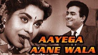 AAYEGA AANEWALA - Sanjeev Kumar, Kumkum