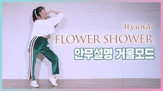[춤추는혜빈] HYUNA(현아)–Flower Shower(플라워 샤워) | 안무 설명 거울 모드(mirror tutorial ver.)